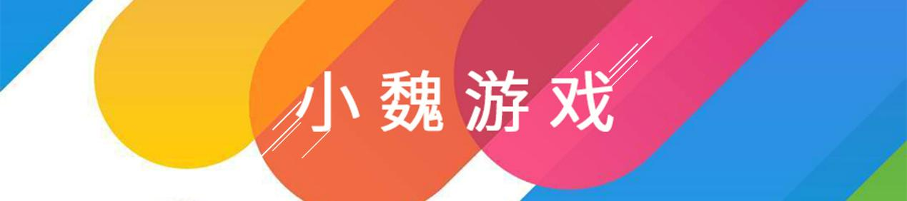 【小魏游戏】-新游期待No.66插图