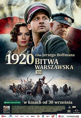 华沙之战1920