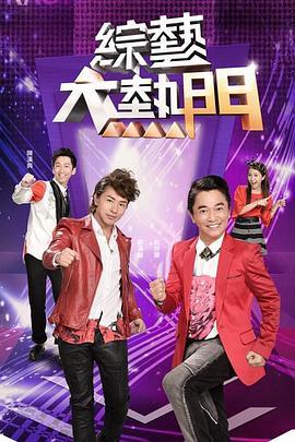 综艺大热门[2020]海报