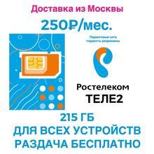 ростелеком сим карта rostelecom sim card теле2 tele2 unlimited интернет internet