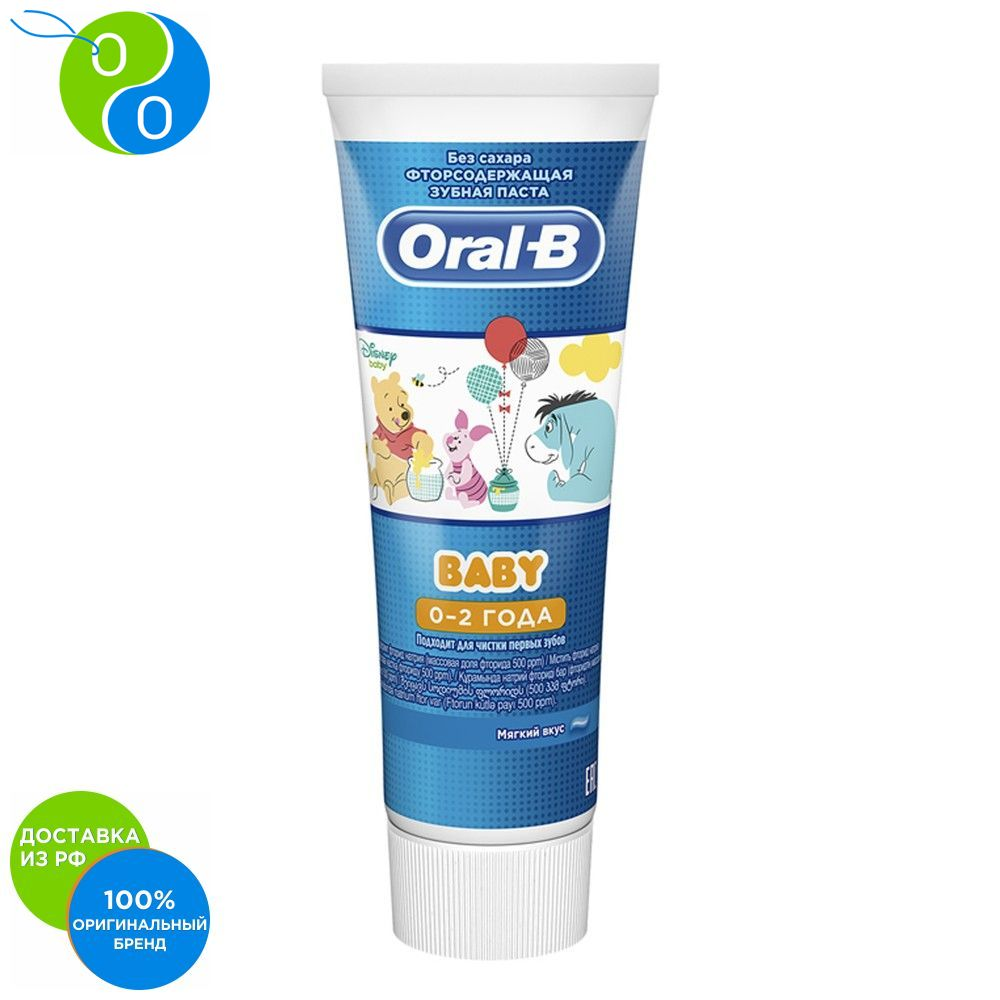 Children toothpaste Oral-B Baby 0+ Winnie, 75 ml,kids, toothpaste, children toothpaste, disney, little children, cavities, oral health, oral hygiene young children mouth, teeth cleaning fun