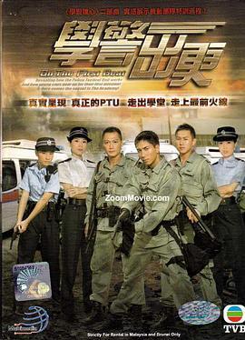 学警出更粤语版