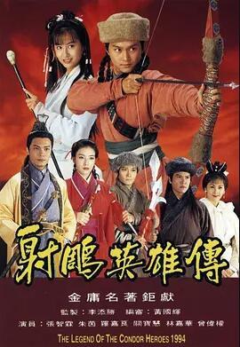 射雕英雄传1994