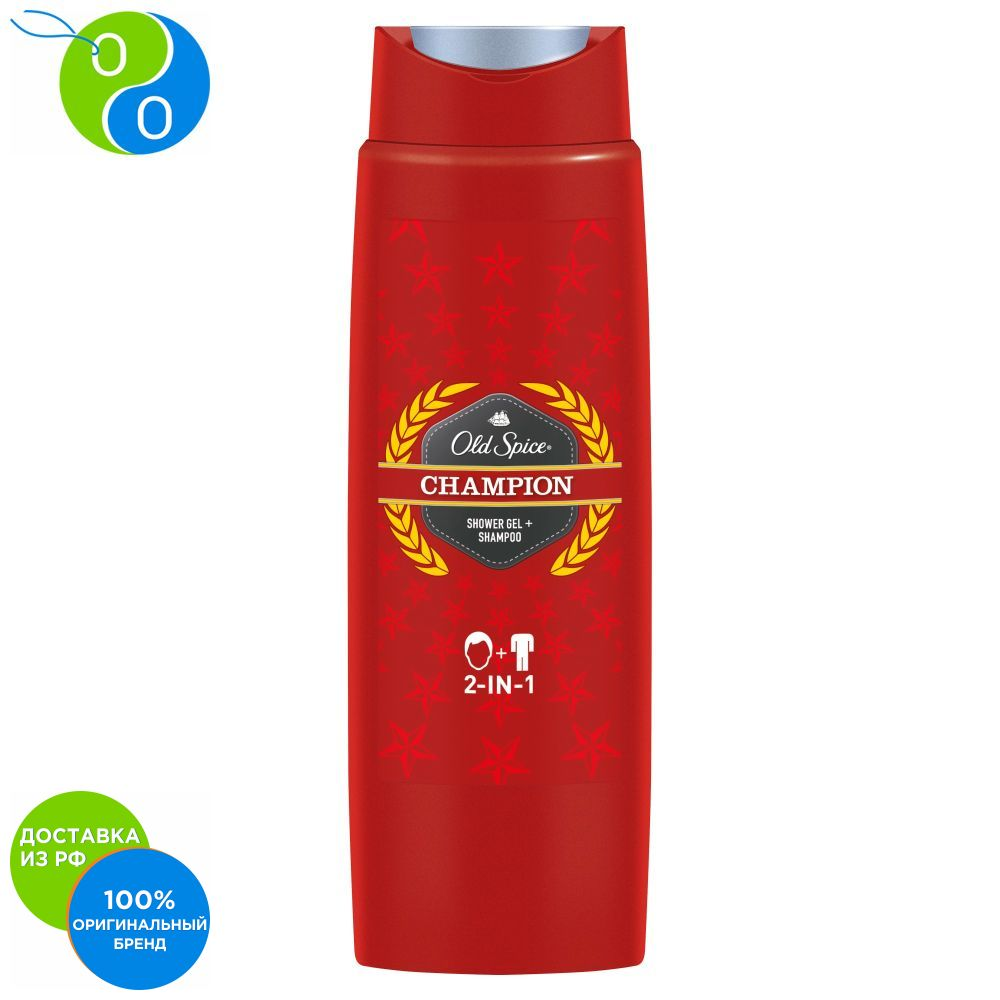 Shower gel and shampoo 2in1 Old Spice flavor Bright Champion 250 ml,shower gel, shower gel for men, men's shower gel, shower gel for men, how to give the body a pleasant fragrance, masculine, old spice, shower gel old стоимость