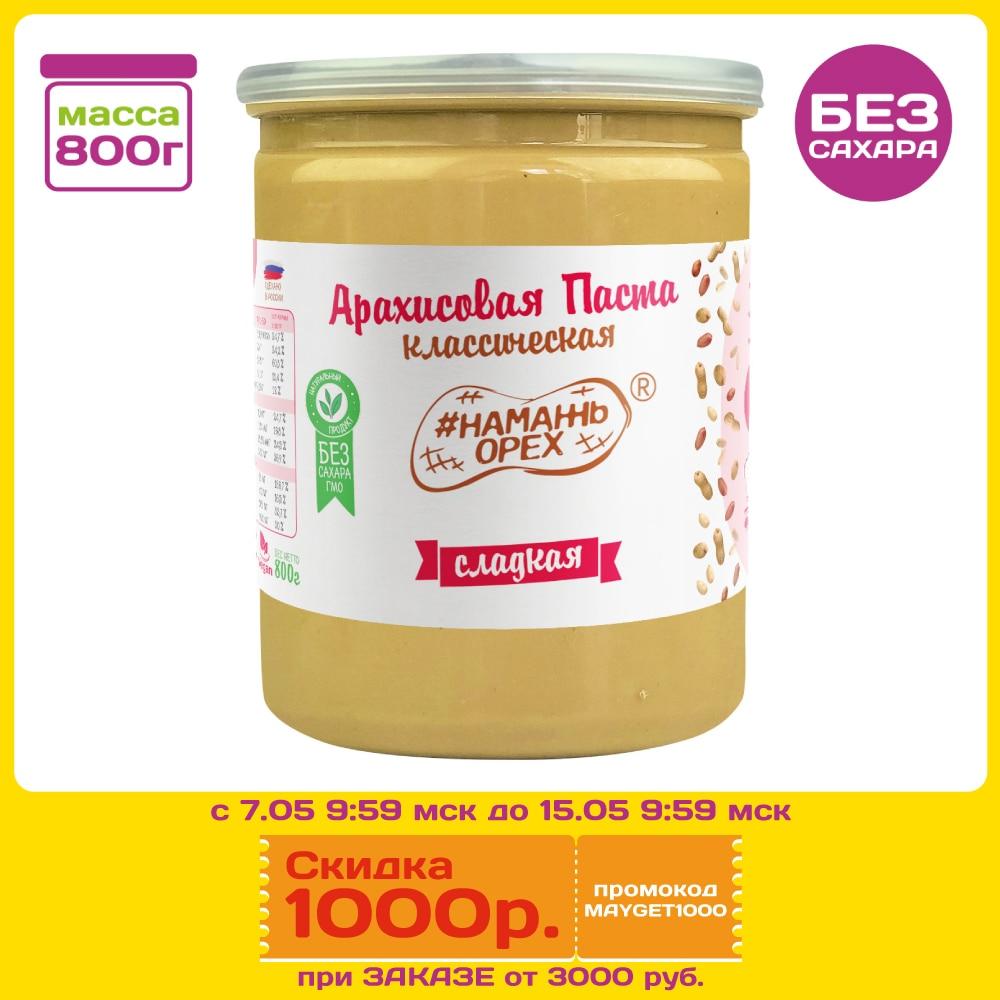 800 гр. Классическая сладкая арахисовая паста ТМ #Намажь_Орех. Без сахара, без пальмового масла.