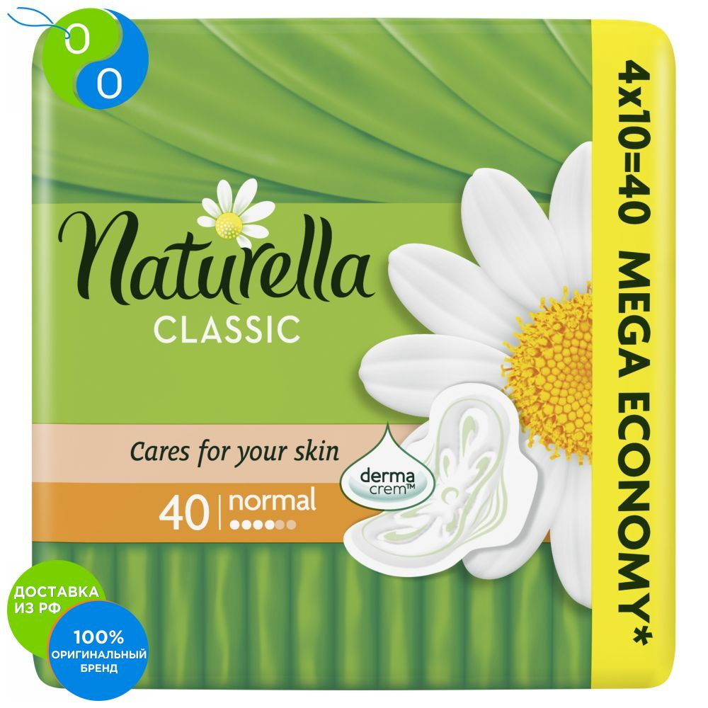 Фото - Women scented pads Naturella CLASSIC Normal (with chamomile aroma) Quatro, 40 pcs.,sanitary napkin Naturella, sanitary napkins Naturella, feminine pads Naturella, feminine pads Naturella, sanitary napkin, sanitary napk gel pads under the distal part of the foot gess soft step gel pads foot insoles comfortable shoes gessmarket