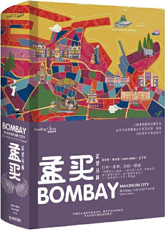 《孟买:欲望丛林,贫民窟的百万富翁,纽约时报》封面图片