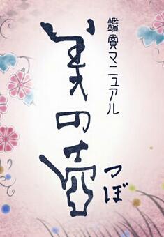 美之壶.日式汤汁