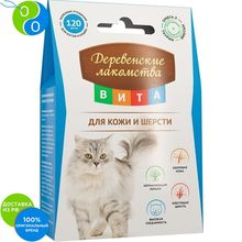 Деревенские лакомства ВИТА для кожи и шерсти кошек 120 таблеток