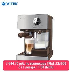 Kaffeemaschine Vitek VT-1516 horn Capuchinator kaffee maker Haushalts geräte für küche
