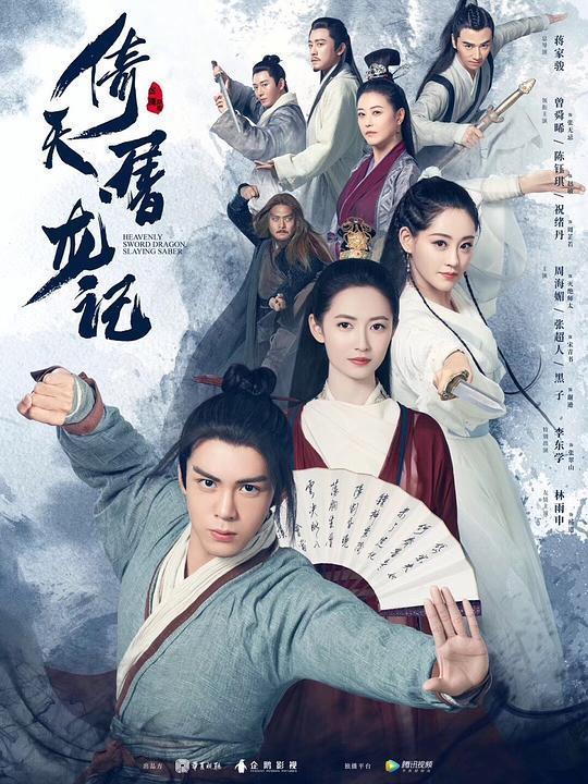 倚天屠龍記2019[粵語]