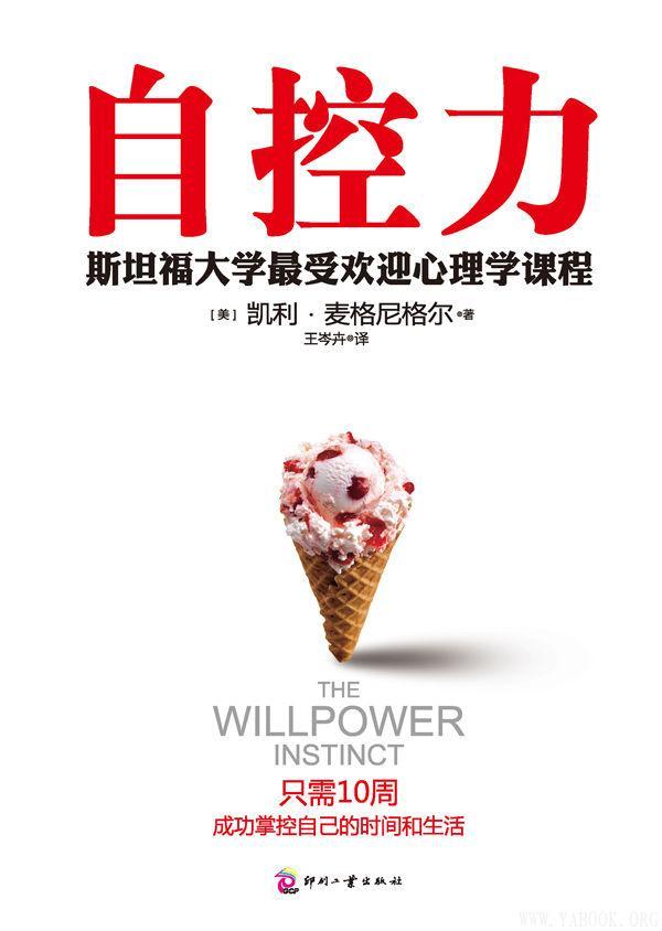 《自控力》文字版电子书[PDF]