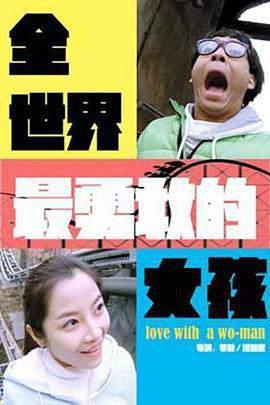 全世界最勇敢的女孩的海报