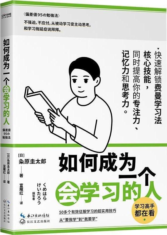 《如何成为一个会学习的人》【同时提高专注力、记忆力和思考力的高效学习法】粂原圭太郎【文字版_PDF电子书_下载】