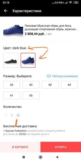 -- Calçados Calçados Corrida