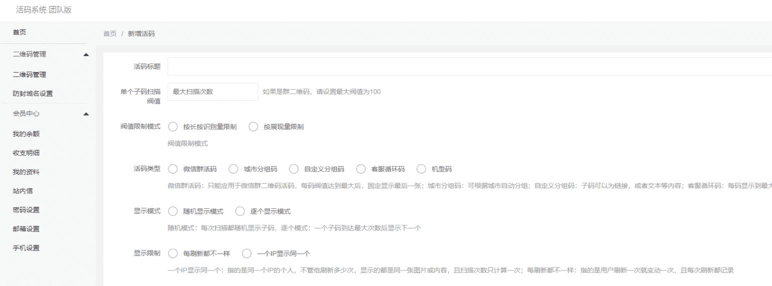 最新微信二维码活码源码-52资源网