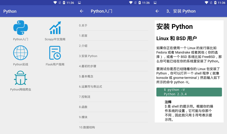 安卓Python学习手册v1.3-我爱搜-技术资源屋