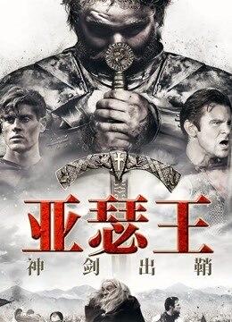 亚瑟王:神剑出鞘