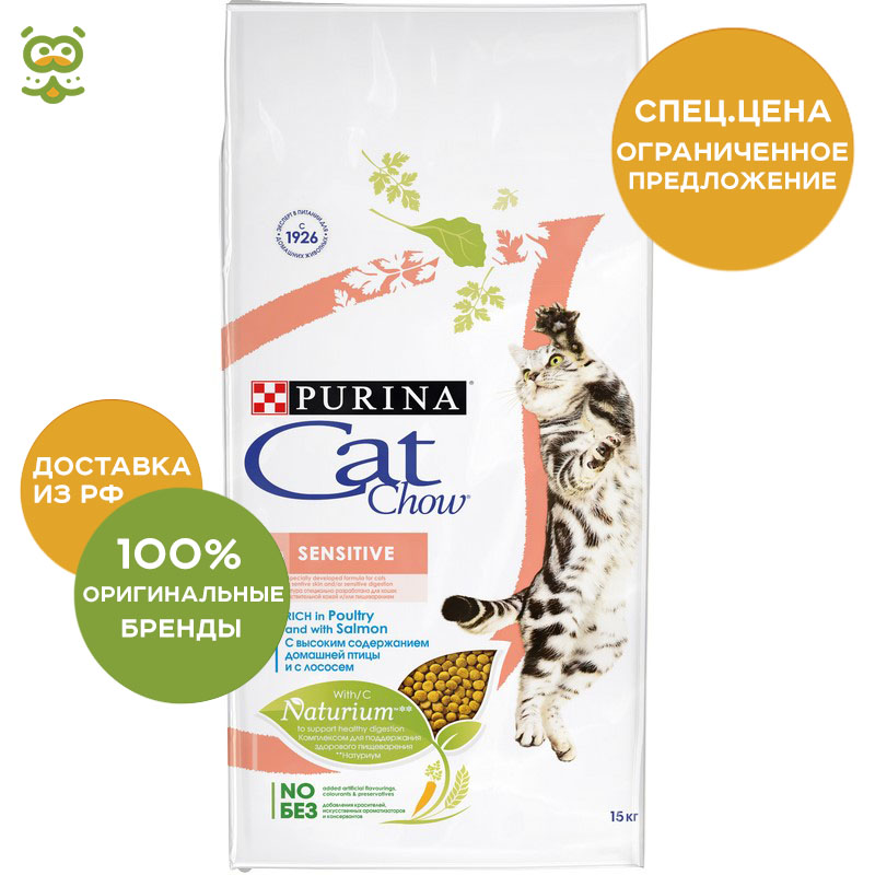 Cat Food Cat Chow Special Care Sensitive, Rich in Poultry and with Salmon, 15 kg