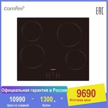 Электронная варочная панель инфракрасная многофункциальная плита 5500Вт 4 Конфорки Highlight Comfee CEH600 быстрый нагрев