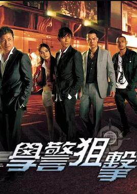 学警狙击粤语在线观看