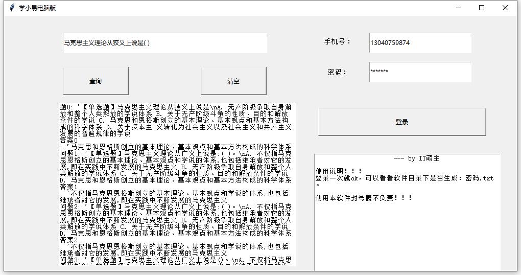 学小易:大学生必备的电脑搜题神器