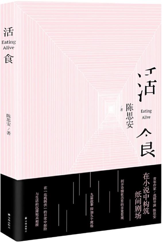 《活食》 (现场文丛)陈思安【文字版_PDF电子书_下载】