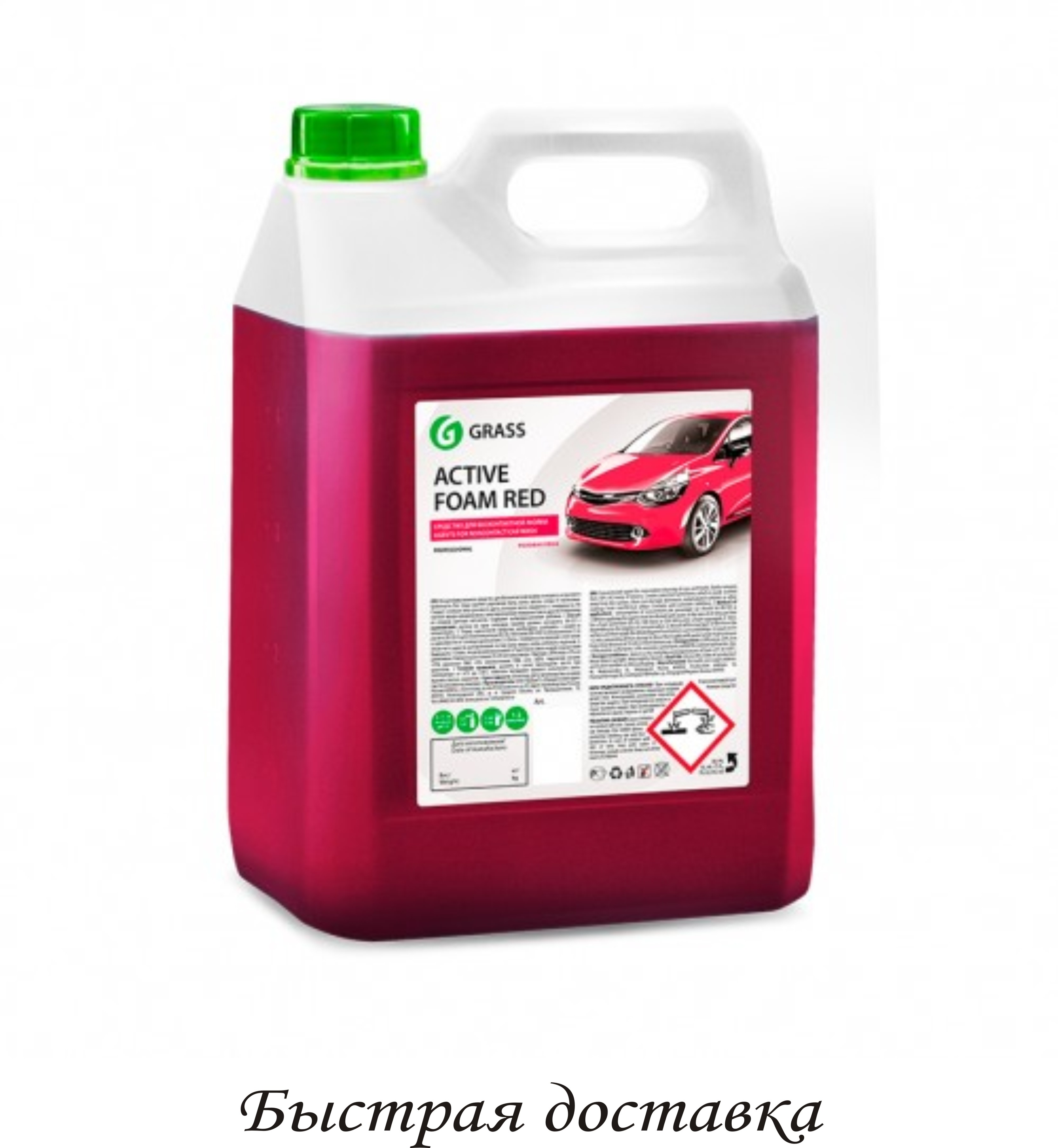 Car shampoo-foam non-contact grass active foam red red. . 5,8. Fast shipping.