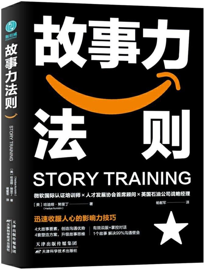 《故事力法则:迅速收服人心的影响力秘诀》哈迪娅·努里丁【文字版_PDF电子书_下载】