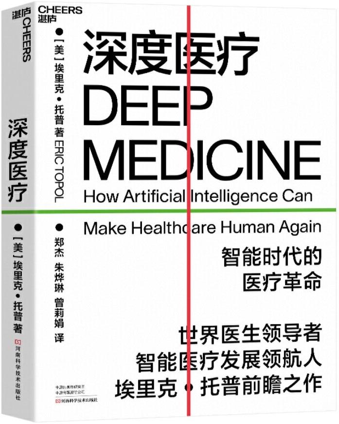 《深度医疗》封面图片
