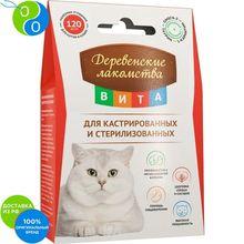 Деревенские лакомства ВИТА для кастрированных и стерилизованых кошек 120 табл