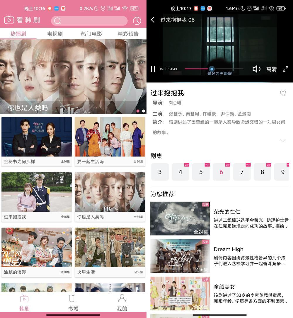 安卓看韩剧v1.0.8.5绿化版-我爱搜-技术资源屋