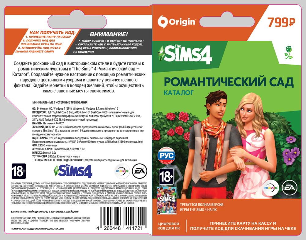 THE SIMS 4 (SP6) ROMANTIC GARDEN STUFF PC digital code