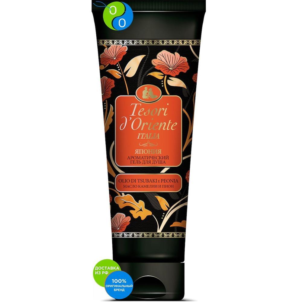 все цены на Tesori d'Oriente shower gel Arom oil camellia and peony 250ml,Tesori D'Oriente, Tesoro, shower gel, shower cream, shower soap, shower soap tasty, beautiful packaging, Tesoro shower gel онлайн