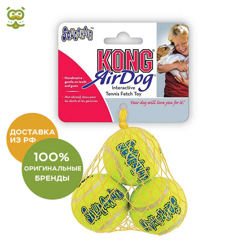 KONG toy for dogs Air Tennis ball small (in the package 3 pcs.) 5 cm usb 3 5 plasma ball