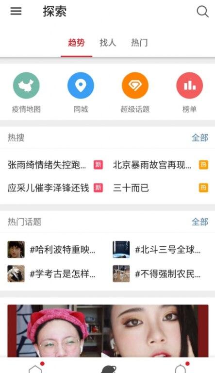 微博国际版v3.6.0 去广告版