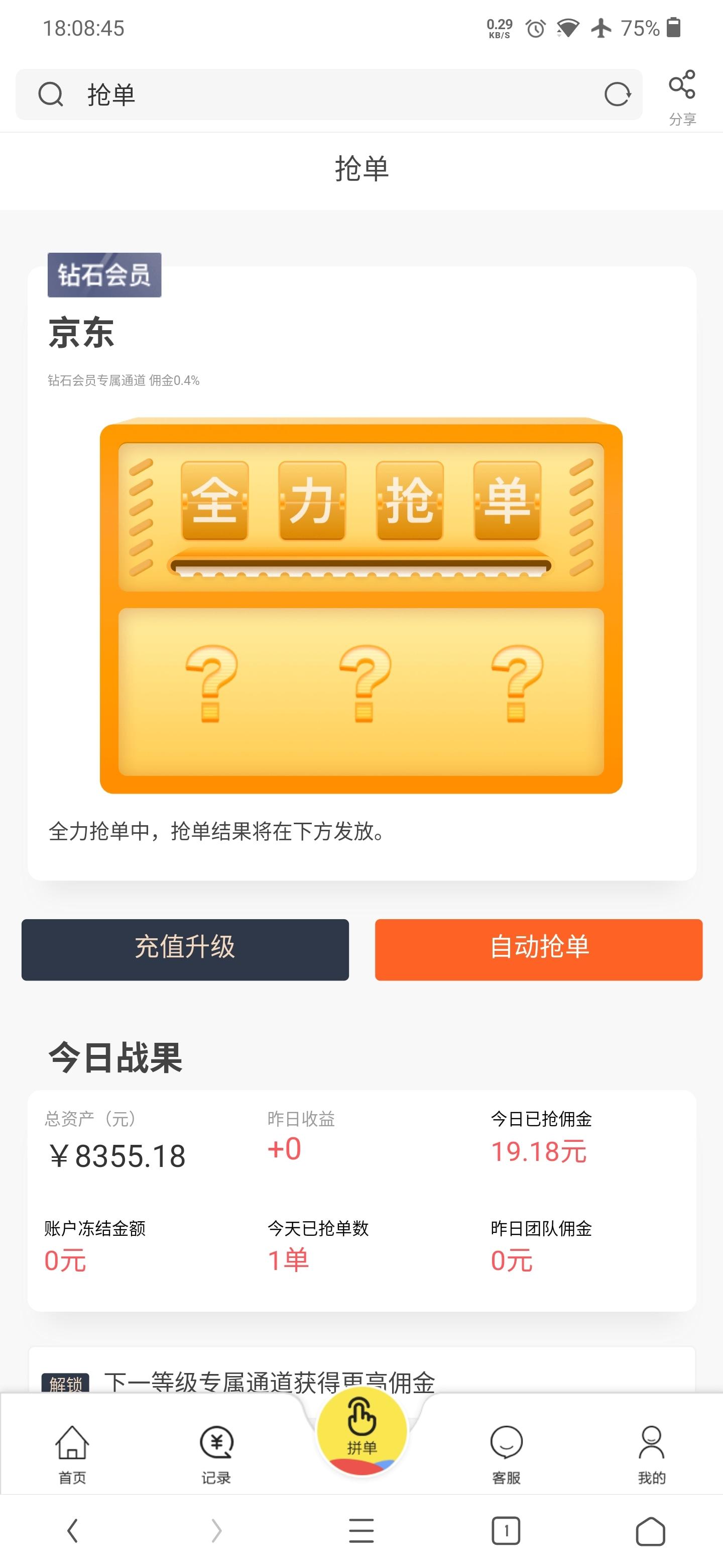 一元源码:全新二开UI唯京淘自动抢单