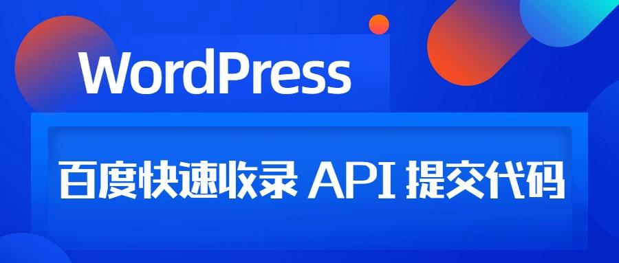 百度快速收录API提交代码