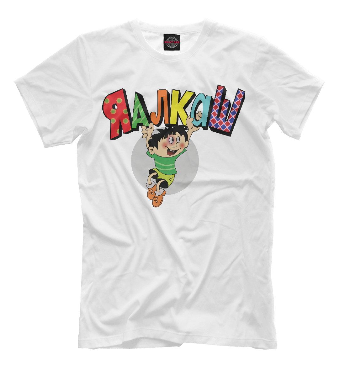 Men's T Shirt I алкаш