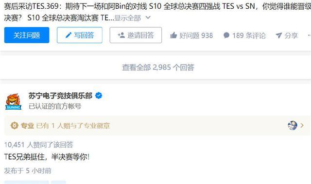 IG老板王校长现身,十分支持TES战队,发的消息却让IG粉丝着急插图(4)