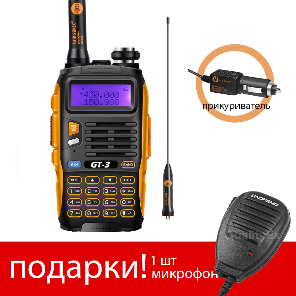Baofeng GT-3 Mark II Two-Way Radio Dual Band UHF/VHF 136-174/400-520MHz Handheld With 23CM High Gain Antenna And Car Charger