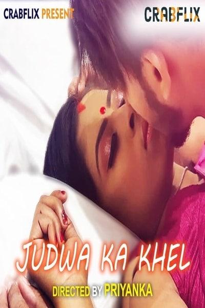 双人游戏 2021 S01E02 Hindi
