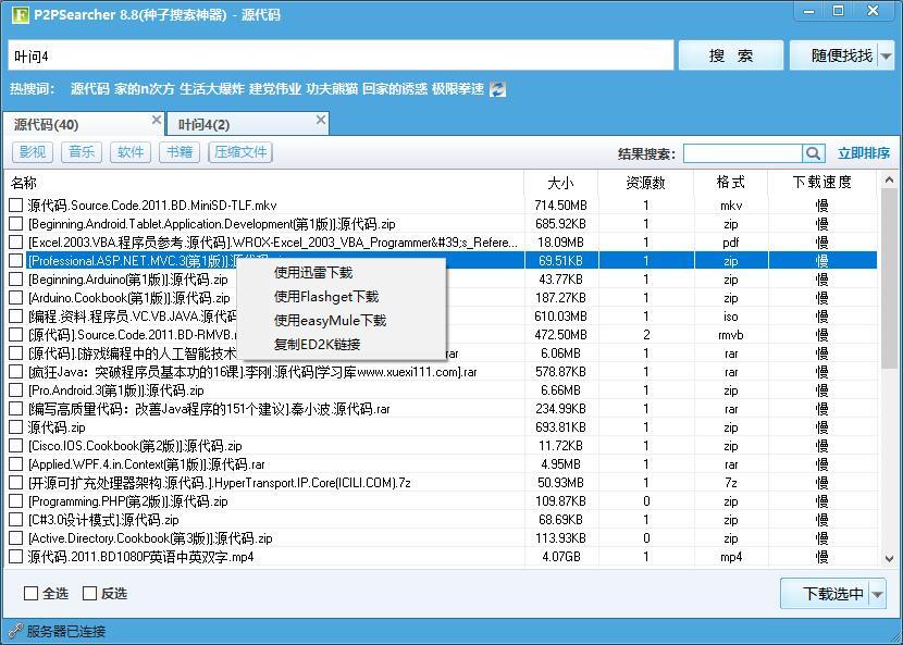 种子搜索器P2Psearcher v8.8电脑版