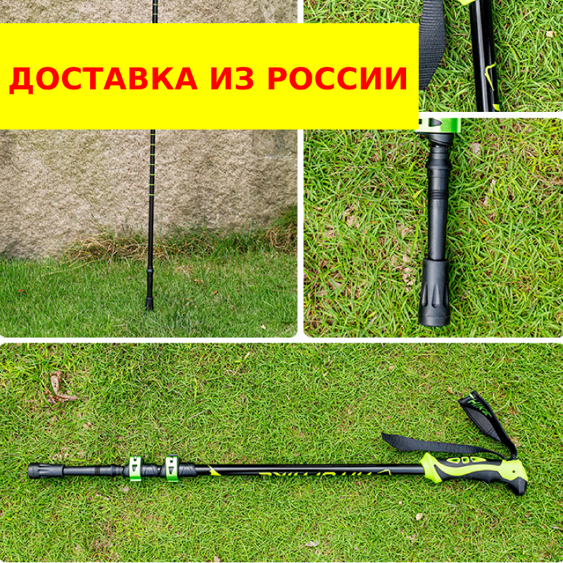 Scandinavian Stick (trekking Pole, Stick To Norse хотьбы)