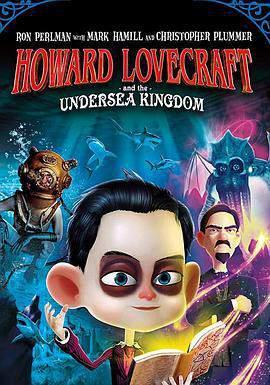 霍华德与海底王国