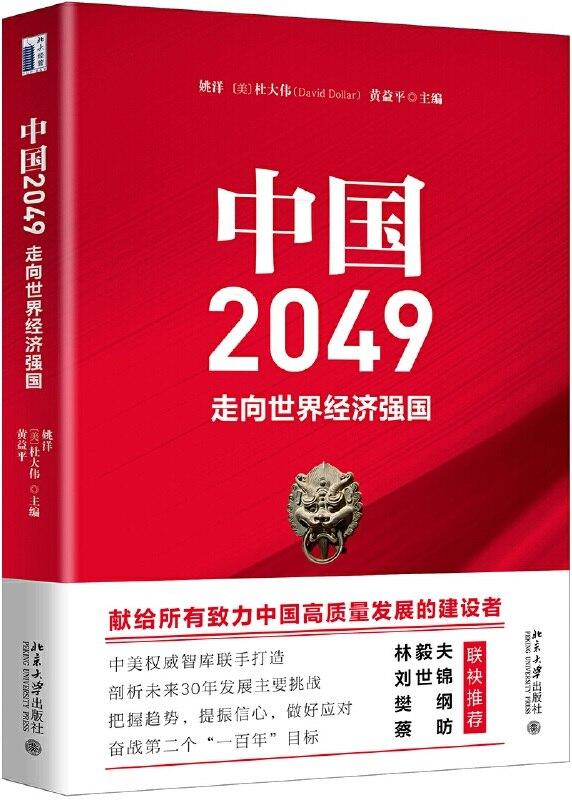 《中国2049:走向世界经济强国》姚洋,杜大伟(David Dollar),黄益平【文字版_PDF电子书_下载】