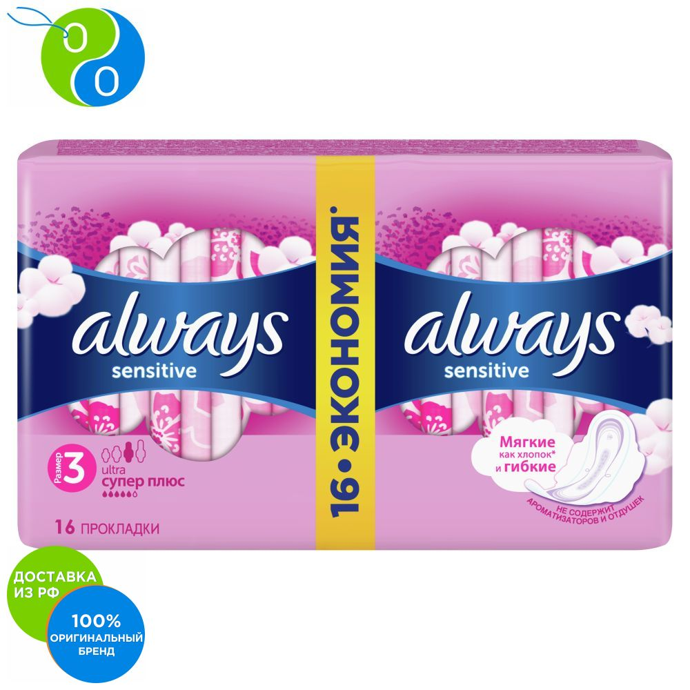 Sanitary towels with wings Always Ultra Sensitive Super plus size 3, 16 pc.,female sanitary pads Always, a feminine sanitary napkin Always, gasket, gaskets, gigienicheskieprokladki, gigienicheskayaprokladka, feminine h