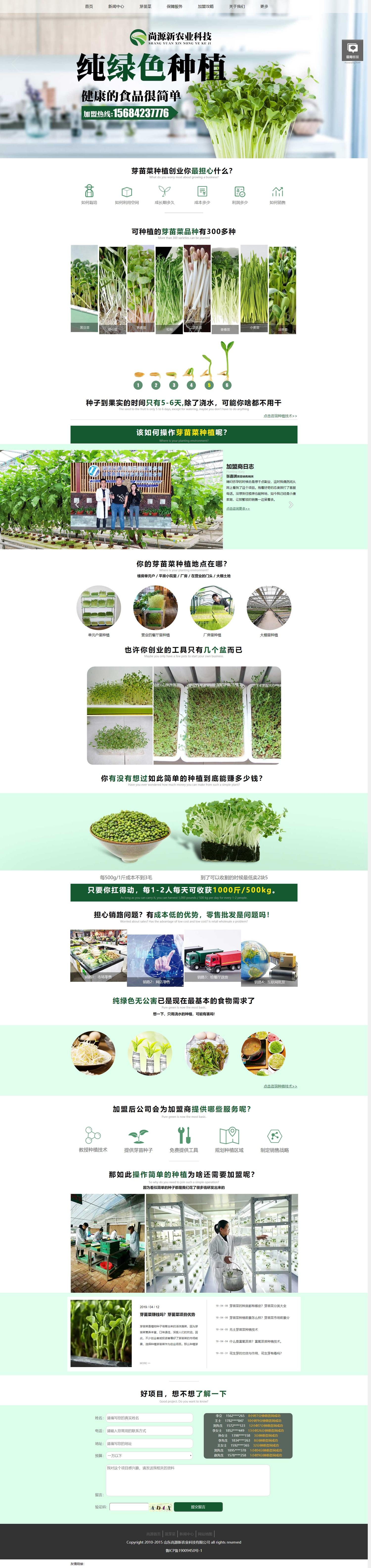 生态农业模板