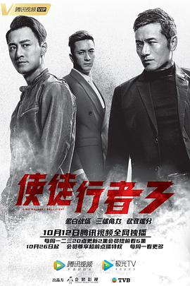 使徒行者3粤语