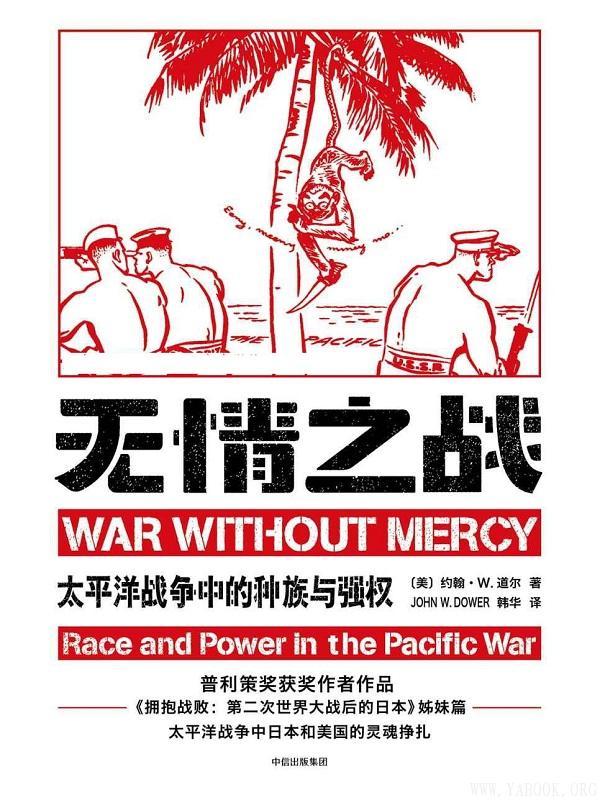 《无情之战:太平洋战争中的种族与强权》封面图片